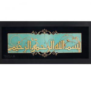 تابلو نفیس با متن بسم الله الرحمن الرحیم