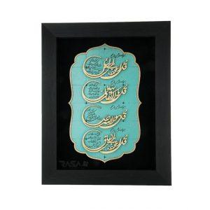 تابلو چوبی نفیس با متن چهار قل قرآن