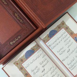 سالنامه نفیس تبلیغاتی 1399