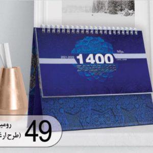 سالنامه رومیزی تبلیغاتی